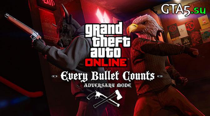Каждый патрон на счету — противоборство GTA Online