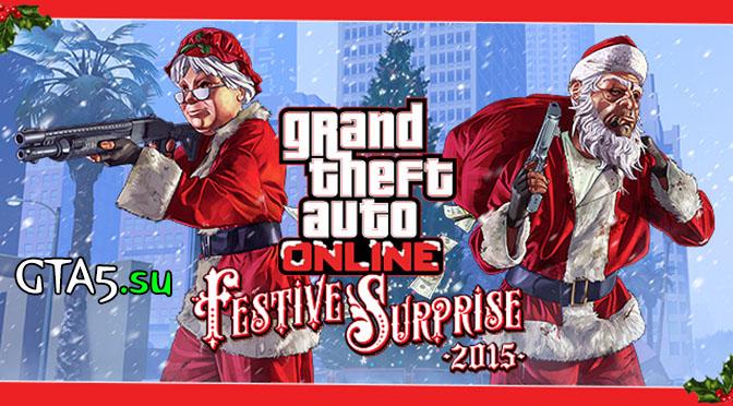 Праздничный сюрприз 2015 в GTA Online