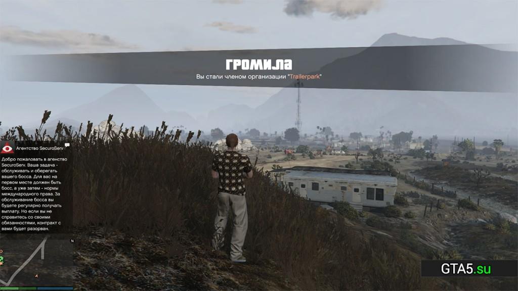 Громила GTA Online