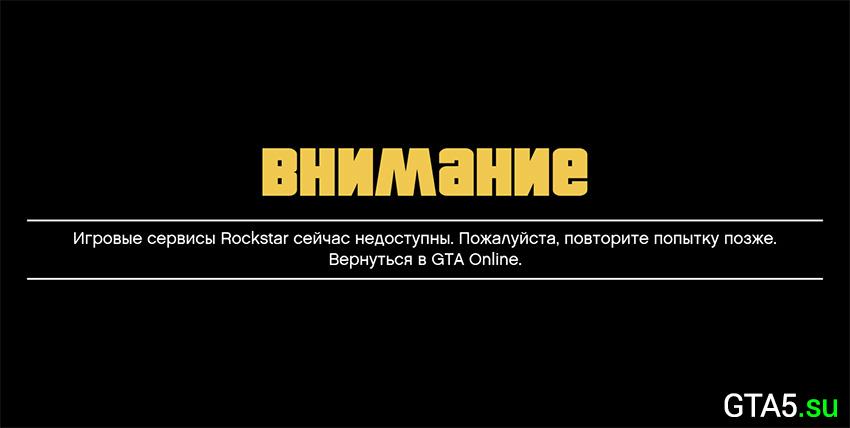 GTA Online PlayStation 4