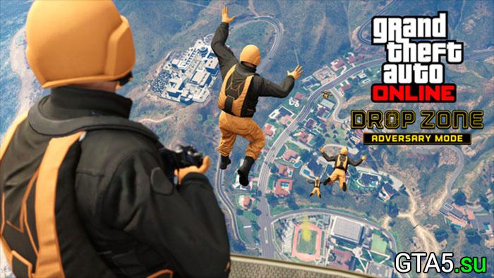 Зона десантирования GTA Online