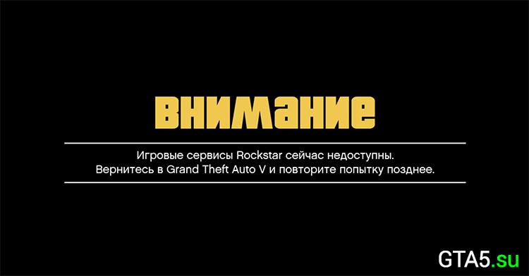 Grand Theft Auto V оффлайн