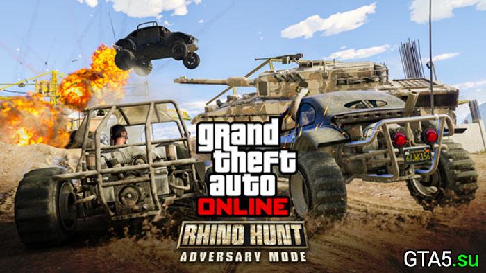 Охота на носорога — режим противоборства в GTA Online