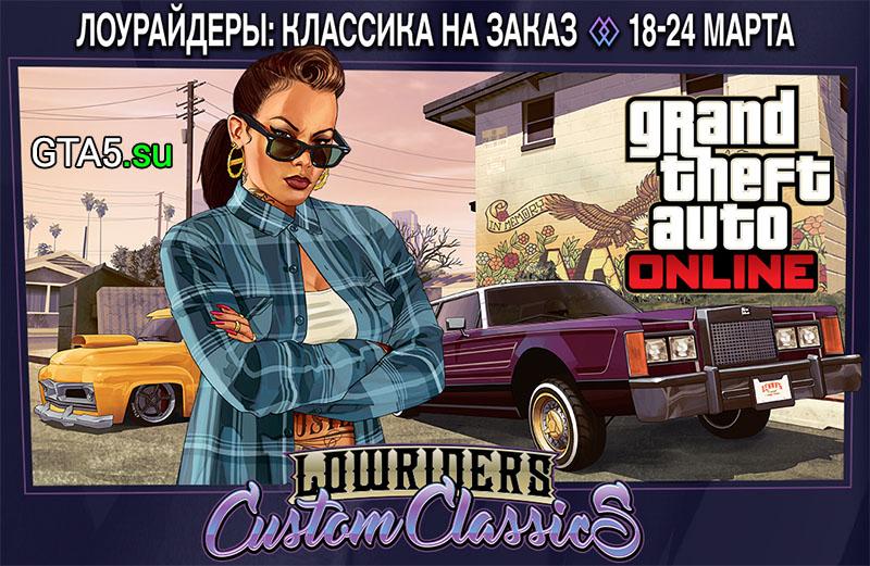 GTA Online Лоурайдеры классика на заказ