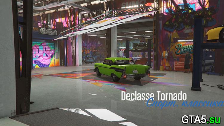 Торнадо в GTA Online