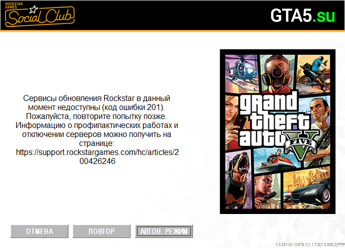 Сервисы обновления Rockstar