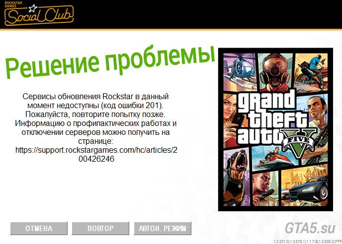 Решение проблемы с ошибкой 201 при запуске GTA V или GTA Online