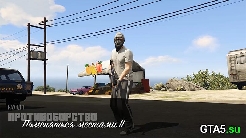 Поменяться местами в GTA Online можно на 3 новых картах