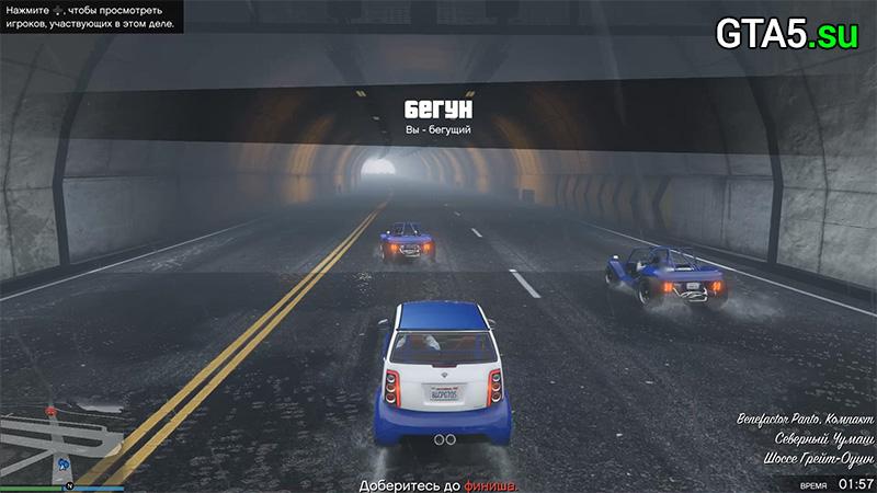 Бегущий GTA Online