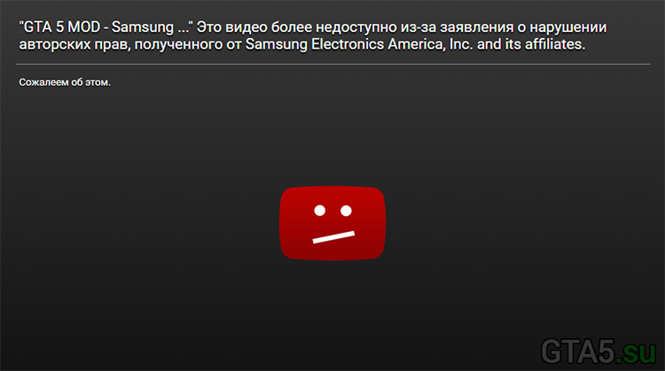Мод GTA 5 видео
