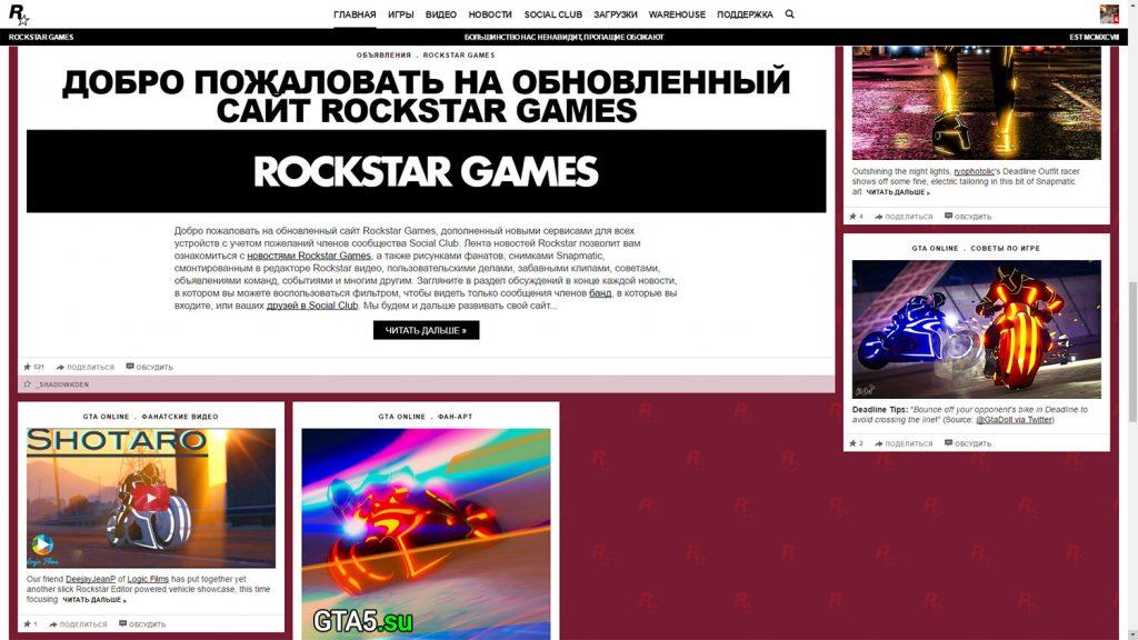 Rockstar Games фан сайт