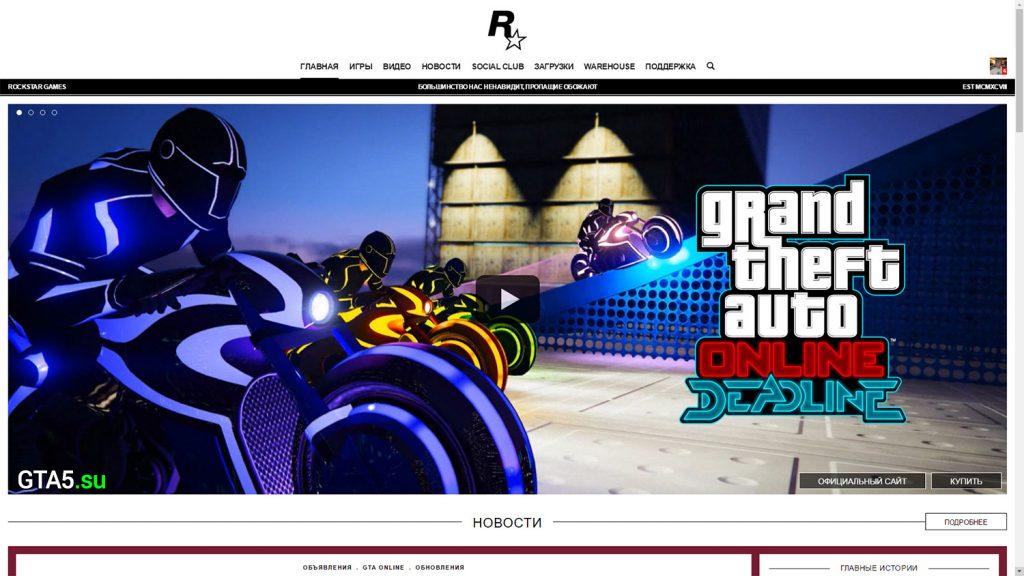 Сайт Rockstar Games