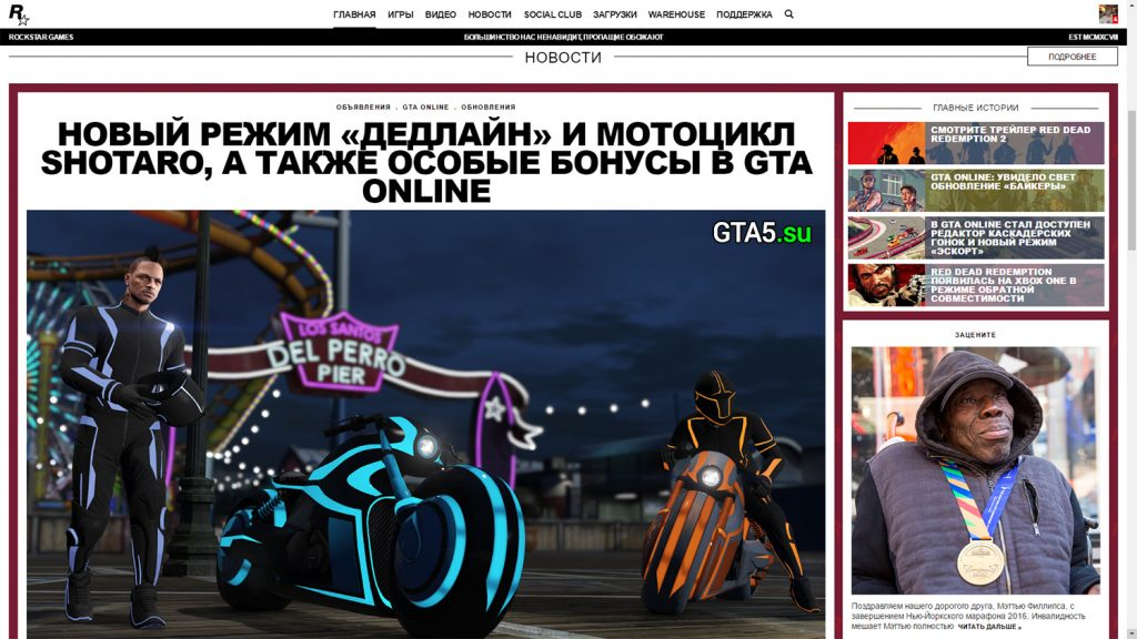Сайт Rockstar новости