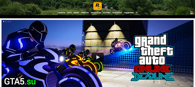 Rockstar Games обновили сайт