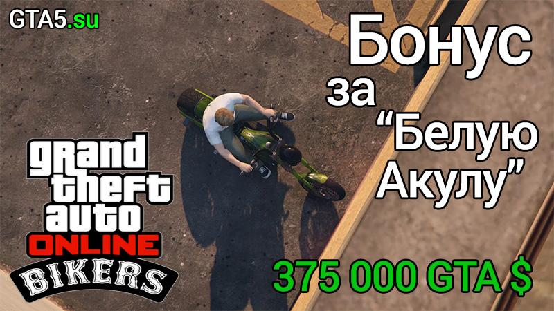 бонус 375 000