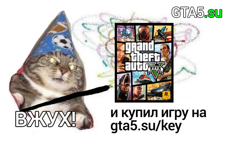 Вжух и купил GTA 5 на PC