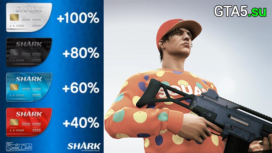 Акула для GTA Online