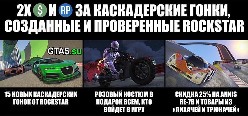 Больше опыта GTA Online