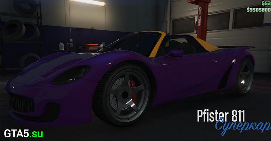 Pfister 811
