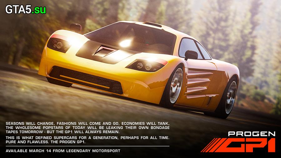 Особые гонки в онлайн GTA и машина Progen GP1