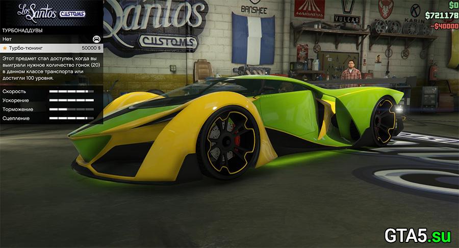 быстрые машины GTA Online