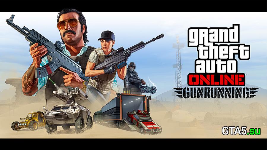 Трейлер обновления GTA Online: Торговля оружием