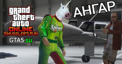 Ангар в GTA Online