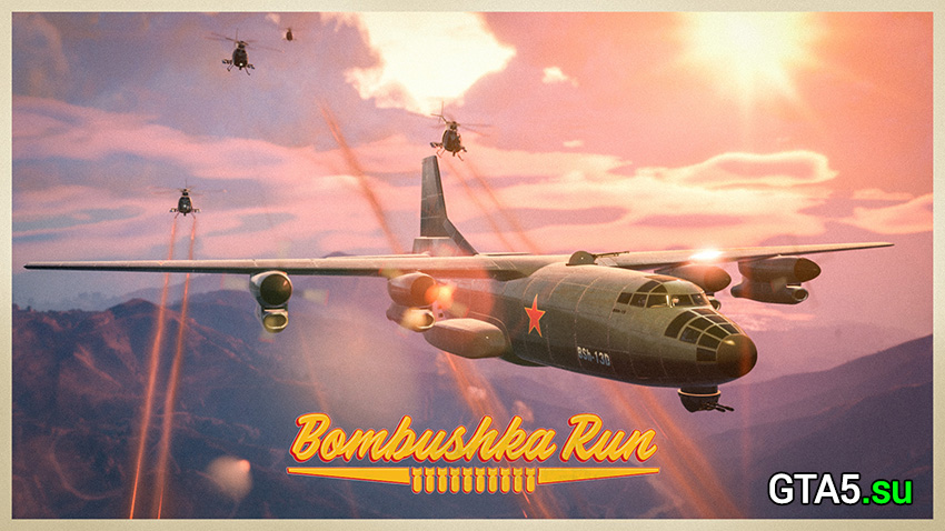 Противоборство бомбушка