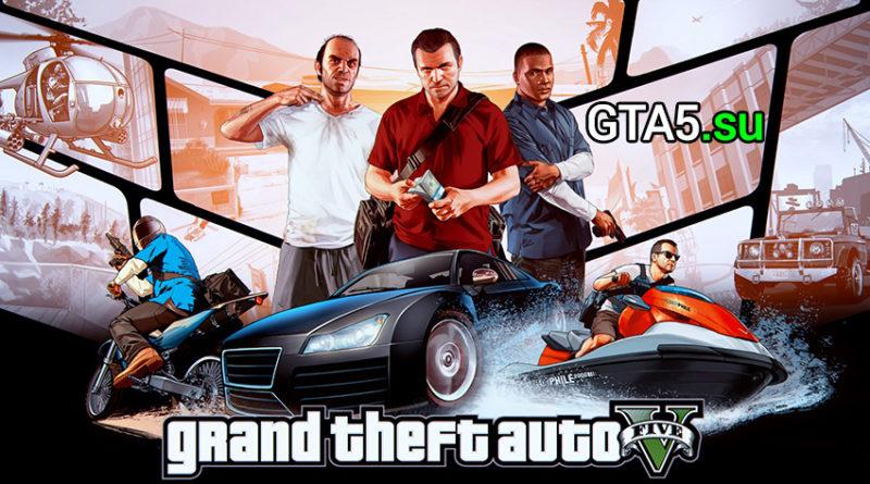 GTA V 4 года