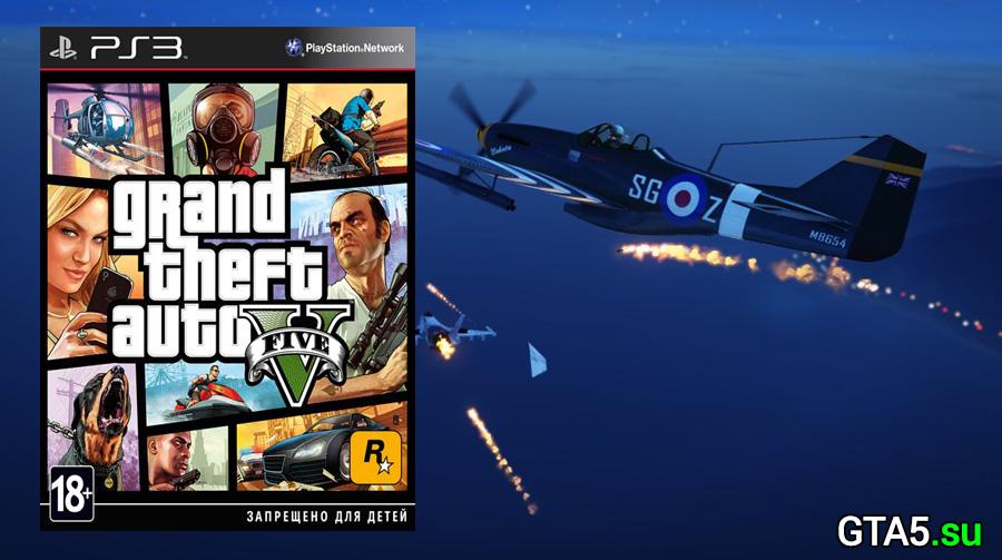 GTA 5 для PlayStation 3