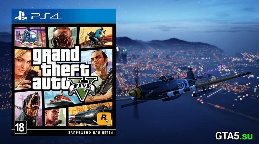 GTA 5 для PlayStation 4