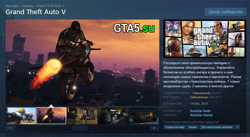 Обзоры GTA V