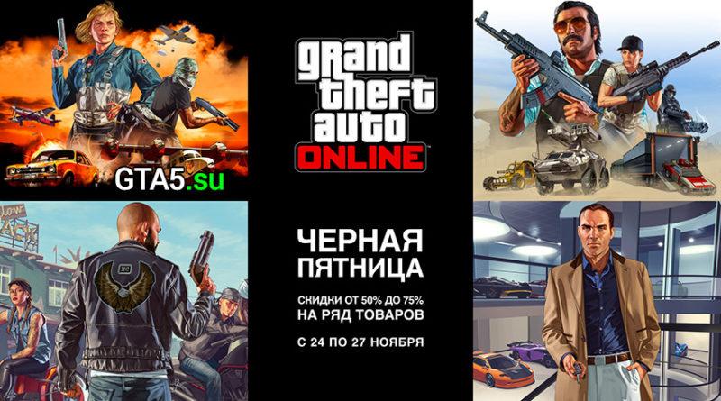 Чёрная пятница в GTA Online
