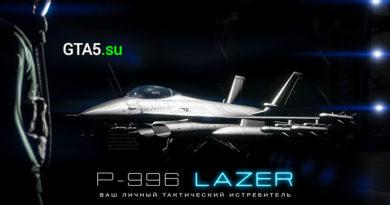 Истребитель P-996 Lazer