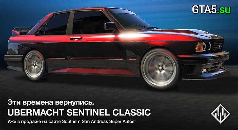 Ubermacht Sentinel Classic