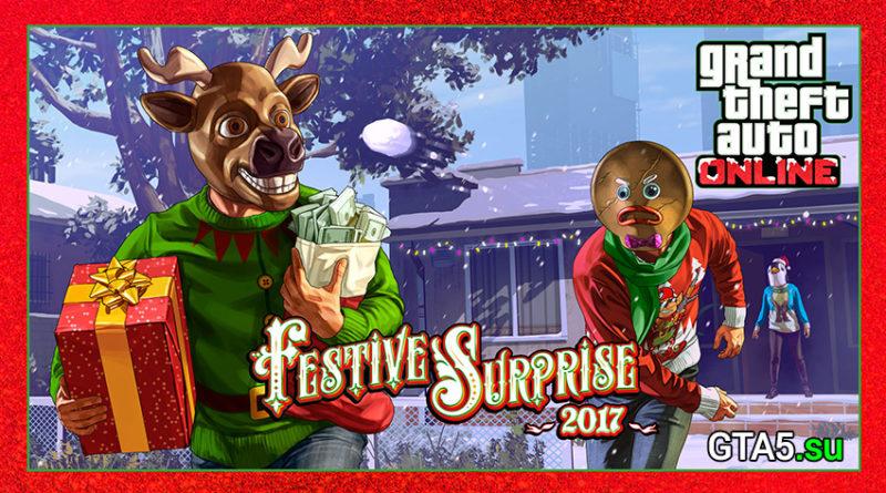 Праздничный сюрприз 2017