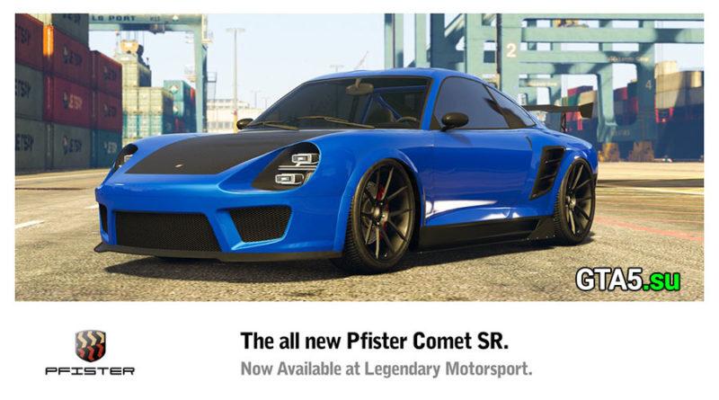 Pfister Comet SR