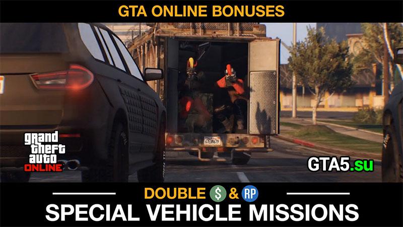 Бонусы GTA Online