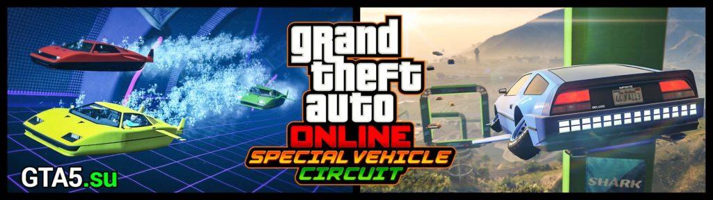Особые гонки GTA Online