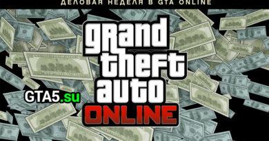 деловая неделя GTA Online