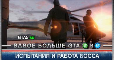 День памяти в GTA Online
