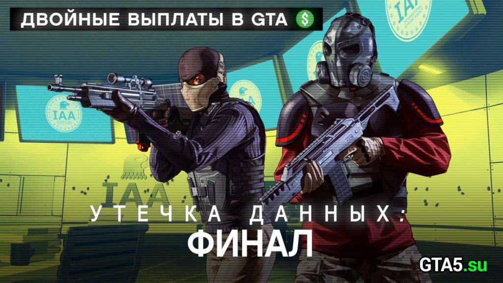 Утечка данных GTA Online