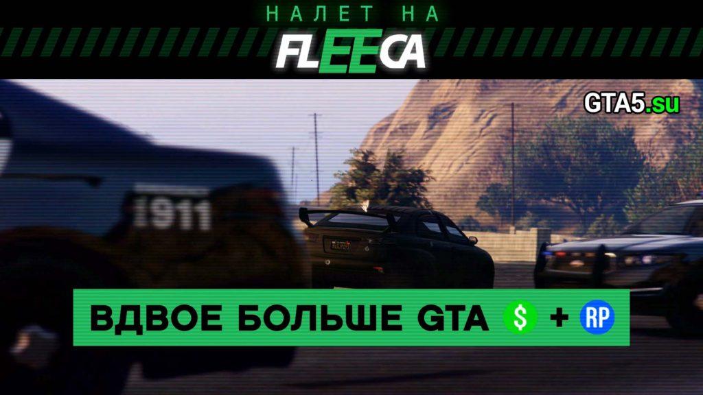 Ограбление Fleeca