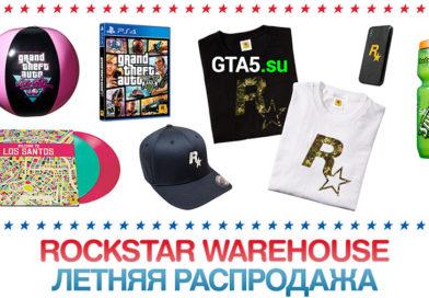 Летняя распродажа игр и сувениров