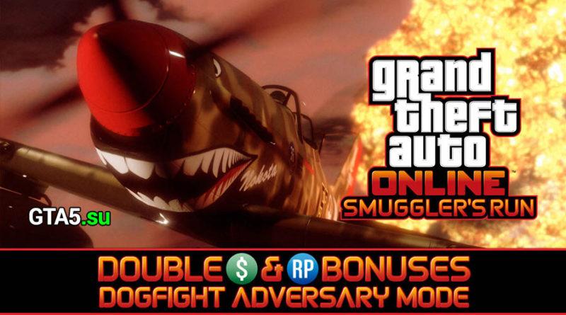 Октябрьские бонусы в GTA Online