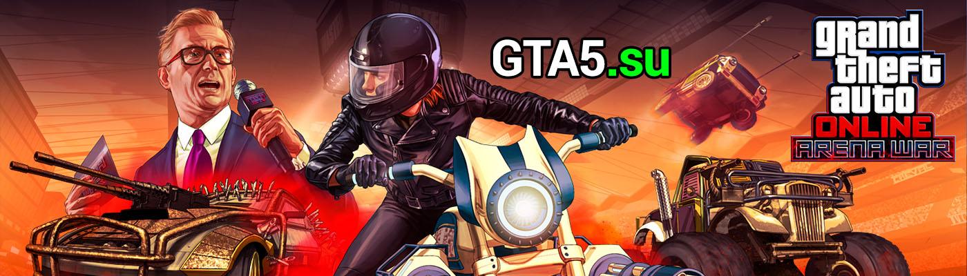GTA5.su
