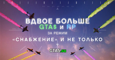 Летайте в GTA Online