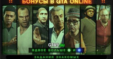 GTA Online бонусы