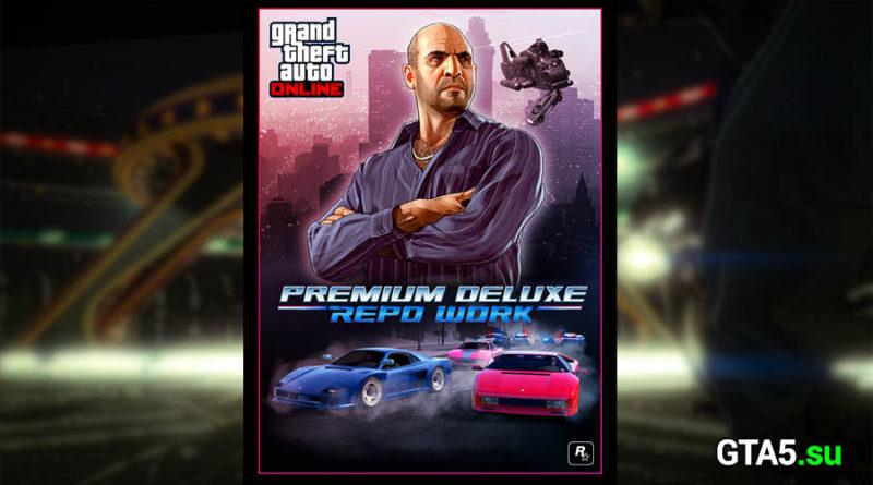 конфискации для Premium Deluxe