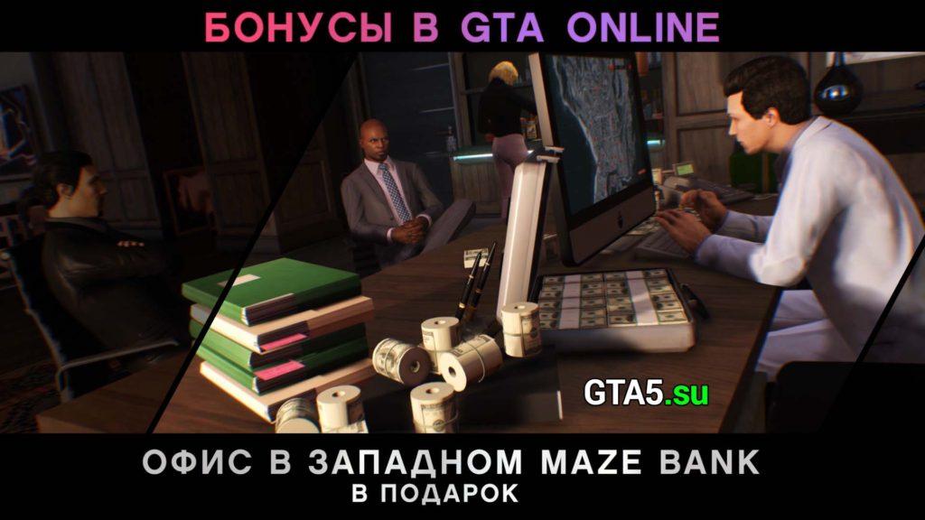 Maze Bank GTA Online